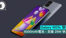 Galaxy M31s 發佈,6000mAh電池,支援 25W 快充