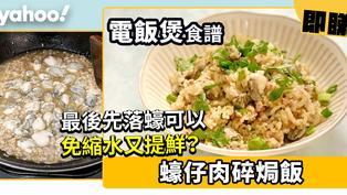 【電飯煲食譜】蠔仔肉碎焗飯 最後先落蠔可以免縮水又提鮮?