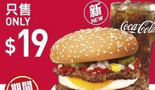 【McDonald's】Value Monday優惠券 雙層洋蔥牛蛋飽+中汽水只售$19(即日起至11/04)