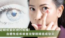 無症狀慢性虹膜炎恐釀失明!小心是免疫系統攻擊眼睛釀病變
