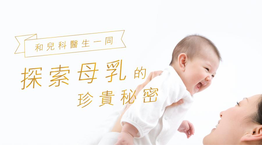 【專家分享】和兒科醫生一同 解構母乳奧秘