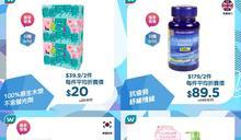 【屈臣氏】1日限定超級火熱價(只限05/10)