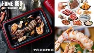 中秋烤肉組宅配到家!日本最美電烤盤、超豪華海陸烤肉組合...中秋必備的肉品道具一次買齊!