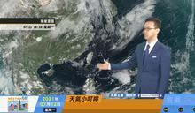 一分鐘報天氣 /週二(07/13日) 周一二仍受高壓影響午後陣雨  本週中後期進入低壓環境雲雨增