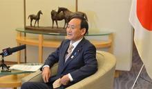 新/菅義偉成日本首相?對中策略曝光