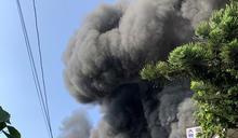 台中大雅塑膠射出工廠火警 濃煙竄出 (圖)