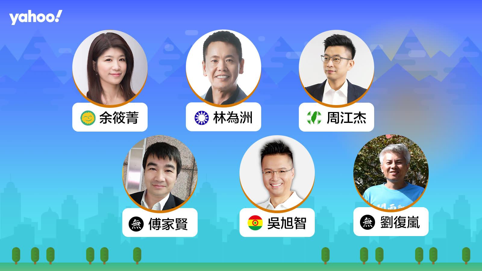 2020立委選舉新竹縣第一選區,你支持誰?