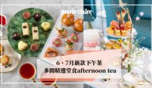 【2021年6、7月下午茶】餐車放題、送護膚品、白朱古力火鍋