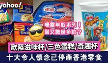 【停產零食】十大令人懷念的香港零食!歐陸滋味杯/四方果/奇趣杯/出奇蛋