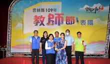 雲林縣109年度教師節表揚大會虎尾廳盛大登場