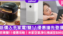 雙11優惠|京東雙11優惠搶先登場!京東購物教學/逾2億件半價貨品/香港免運費攻略