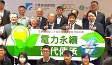 工研院成立人才發展聯盟 鼓勵學子們投入綠電領域