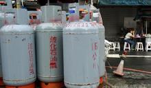 終結連5凍 10月桶裝瓦斯每公斤漲0.4元 天然氣價格不調整