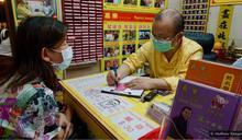 香港:現代化都市日常生活中的迷信面面觀
