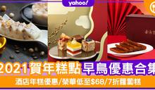 【年糕2021】賀年糕點早鳥優惠推介35間!酒店年糕優惠/榮華低至$68/7折蘿蔔糕