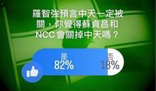 羅智強預言中天新聞被關台 蘇貞昌不要做民主屠夫