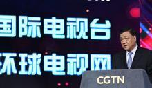中國搞大外宣及假訊息改變全球媒體格局!砸重金欲取代CNN、BBC
