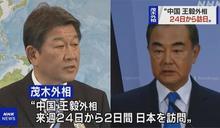 日本外相:中國外長王毅將於24號訪問日本