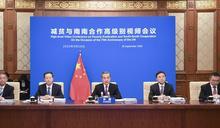 王毅:中國永遠做發展中國家的可靠朋友和真誠夥伴