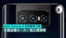 Asus Zenfone 8 系列將有三款,全面佔據小、大、強三個領域