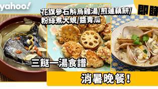 【三餸一湯食譜】消暑晚餐!花旗參石斛烏雞湯/煎蓮藕餅/粉絲煮大蜆/醬青瓜