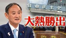 菅義偉大熱當選自民黨總裁 勢接替安倍任首相