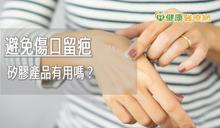 避免傷口留疤 矽膠產品有用嗎?