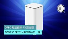 OPPO 推出首款 5G 路由器:OPPO 5G CPE T1a 集 WiFi 6 於一身!