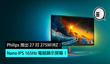 Philips 推出 27 吋 275M1RZ:Nano IPS 165Hz 電競顯示屏幕!