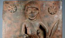 讓被掠奪、盜賣的藝術品物歸於主!紐約大都會藝術博物館宣布:歸還奈及利亞三件古文物