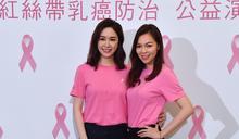 乳癌防治線上公益演唱會 曾馨瑩蔡依珊出席 (圖)