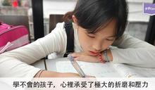 「沒有人,想要學不會。」學不會的孩子的眼淚,給我的震撼!