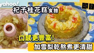 【杞子桂花糕食譜】杞子桂花糕 加雪梨乾熬煮更清甜