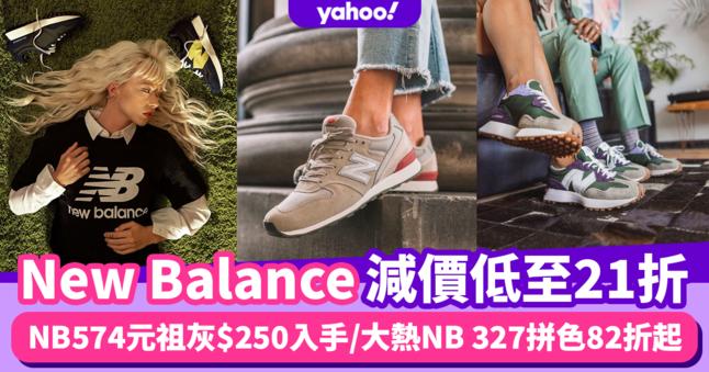 https://hk.news.yahoo.com/new-balance-%E6%B3%A2%E9%9E%8B-%E9%81%8B%E5%8B%95%E6%9C%8D-%E5%84%AA%E6%83%A0-220053117.html