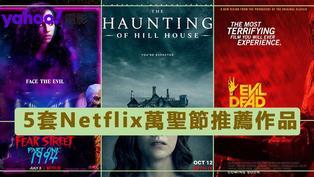 【萬聖節必睇】5部Netflix你或許會錯過的萬聖節影視作品