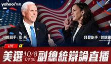 美國副總統辯論會 賀錦麗稱美貿易戰敗 彭斯反譏拜登甚至沒打