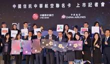 中國信託‧中華航空聯名卡上市 挑戰史上同級卡最佳優惠
