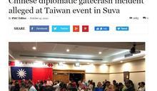 外交部證實並譴責中國外交官闖入駐斐濟代表處國慶酒會