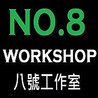 NO.8 WORKSHOP