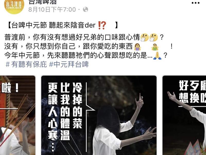台啤是「母豬教」徒? 中元廣告引性別爭議