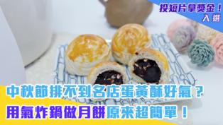 中秋節排不到名店蛋黃酥好氣? 用氣炸鍋做月餅原來超簡單!