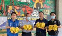 企業慷慨解囊 採購香蕉贈雲林學童