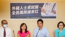 「勿將台灣醫療當成大外宣素材!」藍委提多項質疑:開放外籍就醫應暫緩