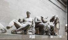 拒還寶物 大英博物館堅稱「文物為人類共同財產」
