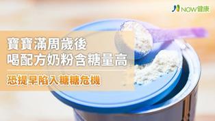 寶寶滿周歲後喝配方奶粉含糖量高 恐提早陷入糖糖危機