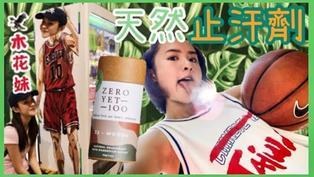 岑樂怡和你Green💚天然止汗劑💦對自己好啲系列💌\有字幕/