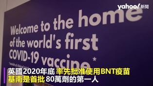 91歲嬤打全球第一針新冠疫苗 重返舊地補打第3劑籲民眾接種