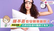 睡不著吃安眠藥就好?專家提醒:仍得尋求這科醫師才有效