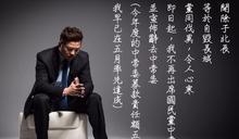 國民黨茶壺風暴擴大 黃敬平辭中常委挺「黃復興」于北辰