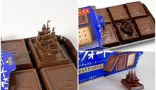 【有片】日本達人朱古力手作 帆船變立體效果超正